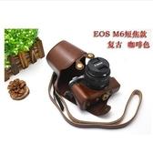 佳能 微單 M6相機包EOS M6 M10 M100 M50 M5 200D 相機包保護皮套 雙十二全館免運