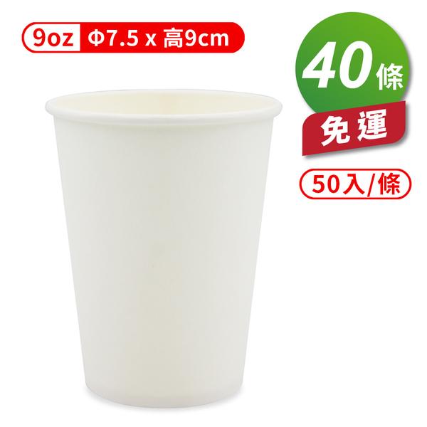 紙杯 (空白杯) (9oz) (50入/條) (共40條) 免運費