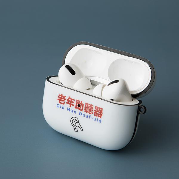 Airpods Pro 專用 1/2代 台灣發貨 [ 老年助聽器 ] 藍芽耳機保護套 蘋果無線耳機保護