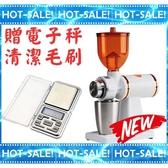 《新款改款+贈電子秤+咖啡豆+清潔刷》Tiamo 700S 消光白 半磅電動磨豆機 (台灣製機身+義大利製刀盤)