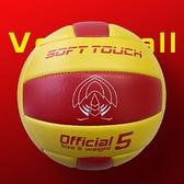 排球中考學生用球初學者訓練排球軟式充氣軟排球【小橘子】
