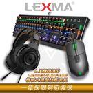 (送遊戲點數)LEXMA LX9000 ...