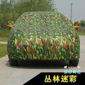 車罩 牛津布汽車車衣防曬防雨隔熱四季加厚防凍遮陽罩子車套外罩衣 2色T