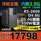 3D遊戲4G獨顯【17798元】AMD RYZEN R5-2600 3.9G六核8G免費升級240G極速硬碟多開