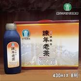 石門.陳年老茶飲品禮盒(8瓶/盒)﹍愛食網