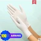 一次性乳膠手套丁晴橡膠防水