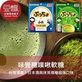 【豆嫂】日本零食 UHA味覺糖 噗啾軟糖(日本酒/宇治抹茶)