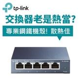 TP-LINK TL-SG105 5埠 專業級Gigabit 交換器