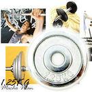 電鍍啞鈴槓片│1.25KG電鍍槓鈴片.單片1.25公斤槓片.舉重量訓練.運動健身器材推薦那裡買專賣店