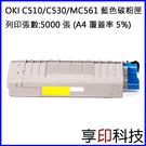 【享印科技】OKI 44469727 藍...