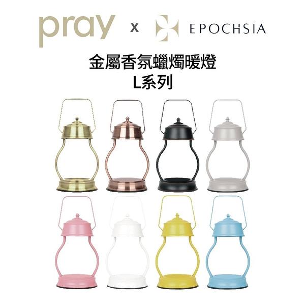 EPOCHSIA x PRAY 守夜人金屬香氛蠟燭暖燈 (大) L系列