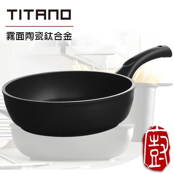 『義廚寶』霧面陶瓷鈦合金系列 24cm深平底鍋
