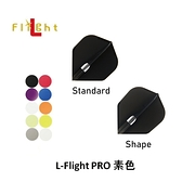 【L-Flight】PRO Shape/Standard 素色 鏢翼 DARTS