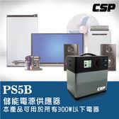 PS5B多用途電源供應設備(旅遊/露營/3C充電/影音/筆電/投影機/手機)