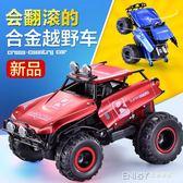 合金遙控車玩具充電動無線遙控汽車越野車男孩兒童玩具3-6周歲4歲igo 溫暖享家