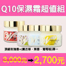 Q10淨純馬油保濕霜 優惠組(65g×2...