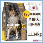 Nutram紐頓『T23無穀挑嘴潔牙全齡犬(火雞+雞肉)』11.34KG【搭嘴購】