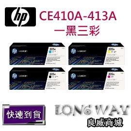 ~送滿額好禮送~ HP CE410A + CE411A + CE412A + CE413A  原廠一黑三彩碳粉匣組 ( 適用HP M451nw/M451dn/M375nw/M475dn )