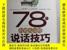二手書博民逛書店罕見78個打動人心的說話技巧Y284867 高瑩 地震出版社 出