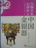 【書寶二手書T3/地理_YGY】中國金銀器-文物名家大講堂_賀雲翱 邵磊 主講_簡體