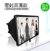 屏幕放大器 新款遙控手機屏幕放大器超清大屏16D高清藍光放大鏡投影通用【快速出貨八折搶購】