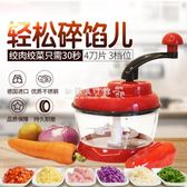 切菜機  絞菜機手動廚房用品絞肉機餃子餡攪拌蒜泥家用攪蒜器碎菜器  『歐韓流行館』