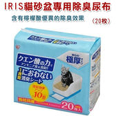 ◆MIX米克斯◆日本【IRIS】貓砂盆專用檸檬酸除臭尿布IR-TIH-20C (20入 347808)