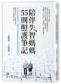 陪伴失智媽媽55則照護筆記:醫生無法教的照護方案,真實日本上班族離職照護失智..
