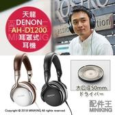 日本代購 天龍 DENON AH-D1200 折疊式 耳罩式耳機 低音50mm 黑色 白色