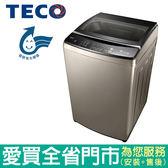 東元15kgDD變頻洗衣機W1588XS含配送到府+標準安裝【愛買】