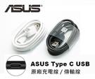 【ASUS 華碩】 ASUS Type C 原廠傳輸線 (2018 ZenFone 5) ZenFone 3 Deluxe ZS570KL/Ultra ZU680KL 原廠傳輸線 充電線