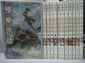 【書寶二手書T3/一般小說_OSW】極樂宗師_全12集合售_瀟湘水月