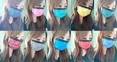 淨新雙鋼印醫用平面三層口罩@成人-撞色多款@醫療口罩 符合CNS14774 無痛耳帶 無異味 舒適好戴