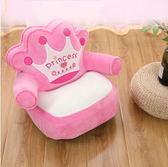 兒童椅 小沙髮毛絨寶寶凳子懶人座椅可愛卡通可拆洗【小天使】