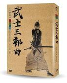 武士三部曲精裝版 DVD 數位修復版 免運 (購潮8) 4710155254154