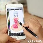 觸控筆新版雙頭電容筆ipad高精度細頭觸屏筆蘋果安卓通用繪畫觸控手寫筆