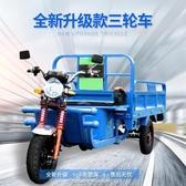 電動三輪車成人代步車接送孩子家用貨車載貨王電瓶加強山區版爬坡 現貨快出