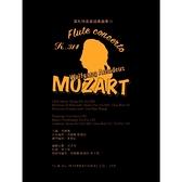 莫札特長笛協奏曲2(K.314)