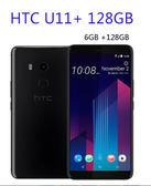 【刷卡分期】HTC U11+ 128G /HTC U11+ 128GB 6 吋 4G + 3G 雙卡雙待  IP68 防水防塵