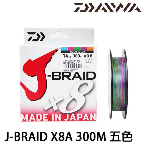漁拓釣具 DAIWA J-BRAID X8A 五色 300M #2號 #2.5號 (八股布線)