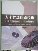 【書寶二手書T1/大學社科_HHJ】人才智慧採礦技術:KJ法在現場科學及TTQS的應用_黃惇勝