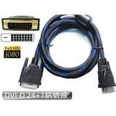 DVI-D 24+1公-公數位訊號線 1.8米