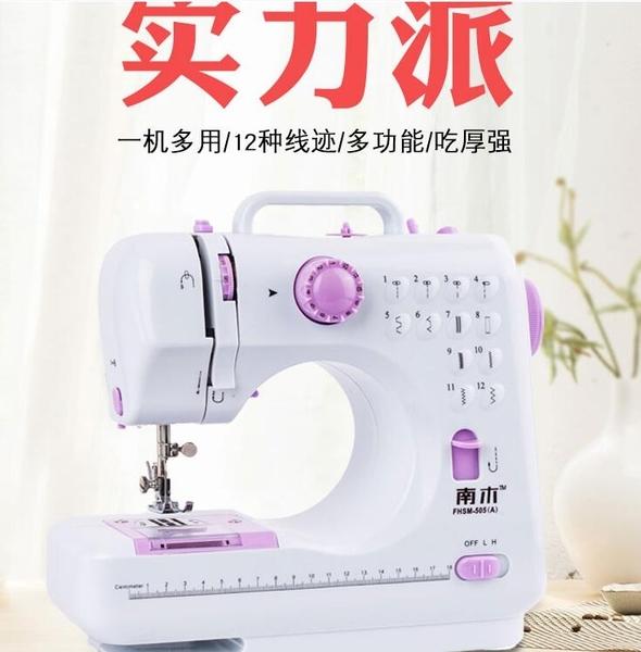 南木小型縫紉機家用505A帶鎖邊台式迷你全自動電動多功能吃厚衣車 魔方數碼