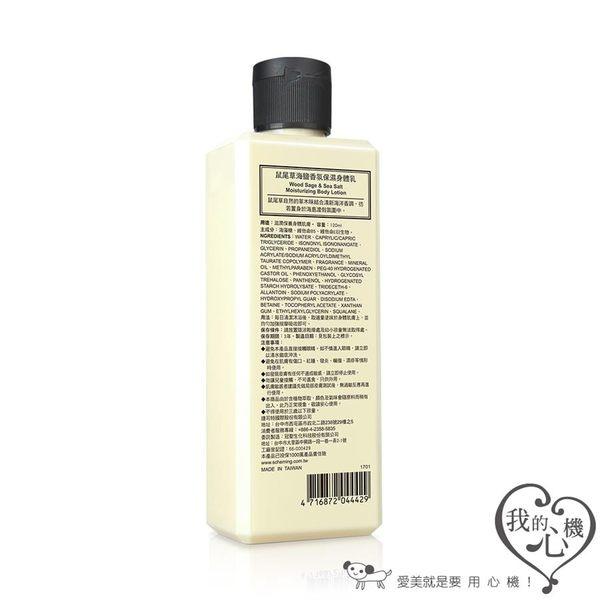 買一送一【我的心機】鼠尾草海鹽香氛保濕身體乳 120ml