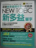 【書寶二手書T7/語言學習_XHA】跟著新多益滿分王一起戰勝NEW TOEIC新多益單字_Raymond Tsai_附光