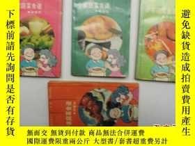 二手書博民逛書店罕見小家庭菜食譜(麪食、美食、冷食、西餐類)4本合售Y16738