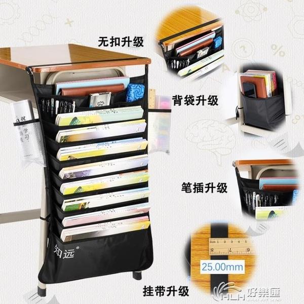 書袋課桌收納學生書桌掛袋側旁置物架掛書袋神器書本高中生裝放書多功能書立 好樂匯