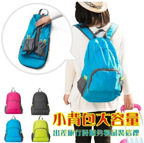 【Love Shop】G06戶外攜帶式雙肩後背包/旅行登山包/防水尼龍運動雙肩包/運動背包/媽媽包/後背包