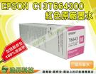 EPSON T6643 紅 原廠盒裝填充...