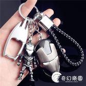 鑰匙圈-復仇者聯盟鋼鐵俠蝙蝠俠蜘蛛俠人偶車鑰匙扣掛件 金屬男士腰掛鏈-奇幻樂園